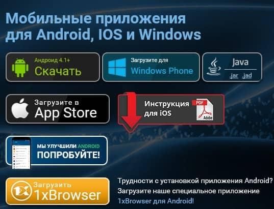1х ставка мобильная версия
