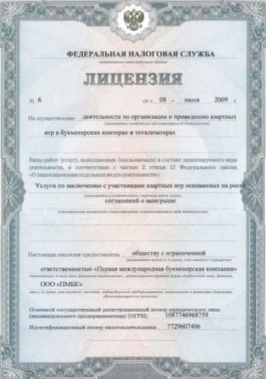 Букмекерские конторы лицензии сайт фнс