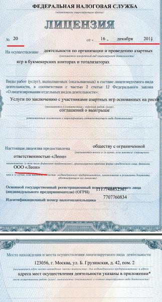 Букмекерские конторы с лицензией фнс