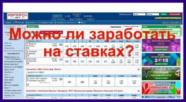 Можно заработать на ставках в спорте форум ставки налога на транспортные средства по ростовской обл
