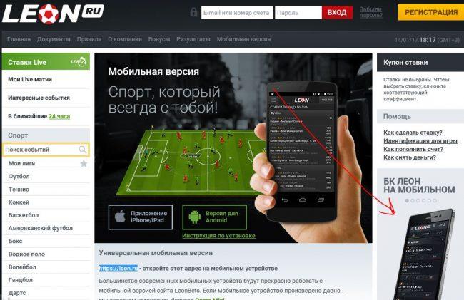 интернет ставки на спорт в беларуси