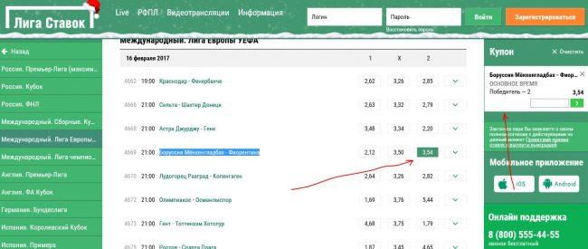 пари матч by букмекерская контора беларусь
