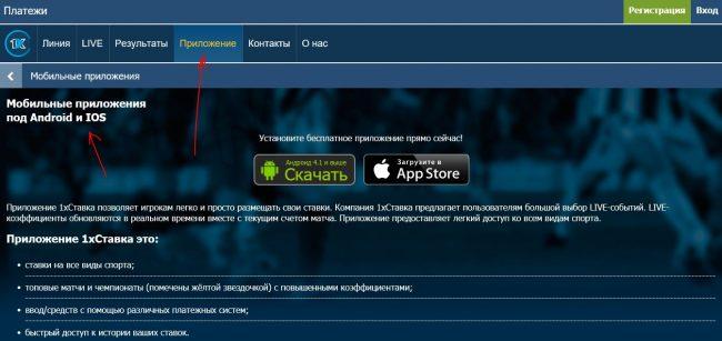 приложение букмекерская iphone