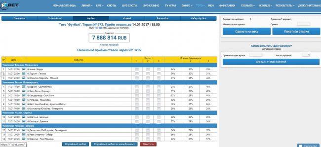 Ставки на футбол на Бурсаспор – Трабзонспор. Ставки на чемпионат Турции 13 Января 2017