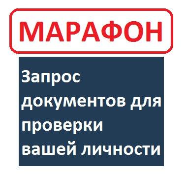 Запрос документов в БК Марафон