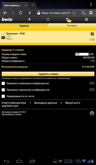 букмекерская контора мобильное приложение на андроид