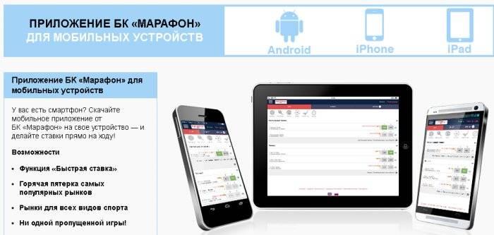 спорт на phone на windows ставки приложение