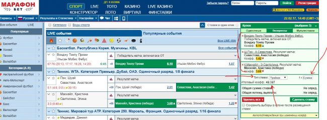 Марафон ставки на спорт адреса ставки в фонбете онлайн