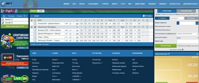 Статистика Для Игры В Букмекерских Конторах