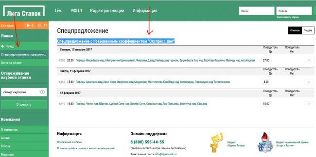 Букмекерская Контора Ставки Спорт Экспресс