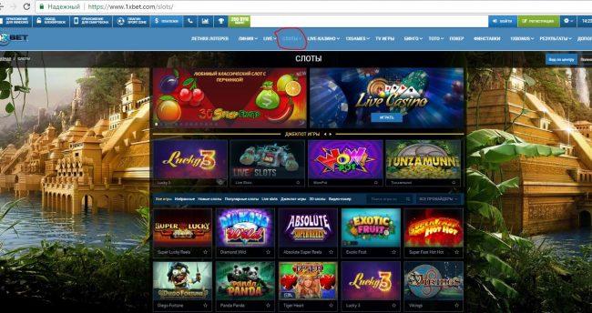 1хбет слоты казино игровые автоматы на карте