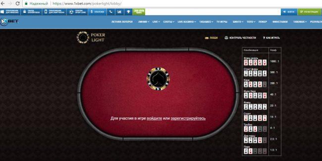 Стратегия на покер 1xbet [PUNIQRANDLINE-(au-dating-names.txt) 42