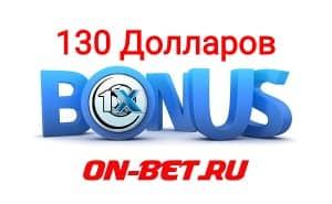 бк дающие бонус при регистрации