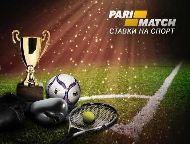 Виды спорта в Париматче