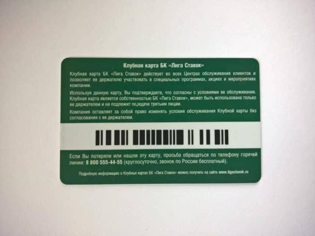 Клубная карта лига ставок проверить баланс [PUNIQRANDLINE-(au-dating-names.txt) 24