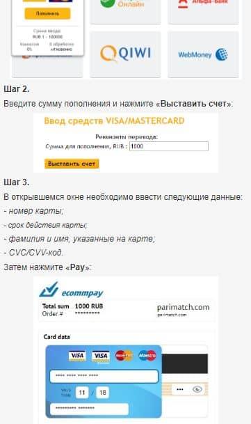 Париматч пополнить с карты на [PUNIQRANDLINE-(au-dating-names.txt) 26