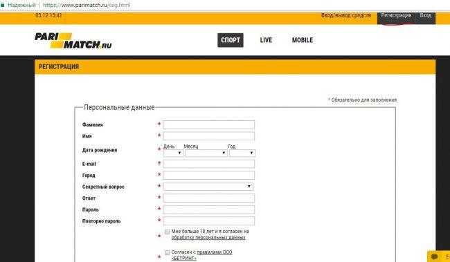 Париматч официальный сайт регистрация