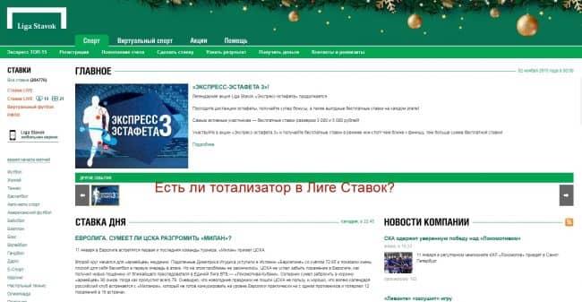 букмекерская контора 1xbet официальный сайт скачать