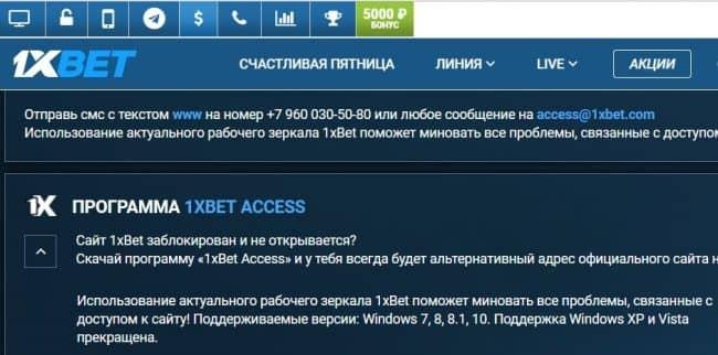 Приложение 1xwin для windows скачать скачать программу зону торрент бесплатно