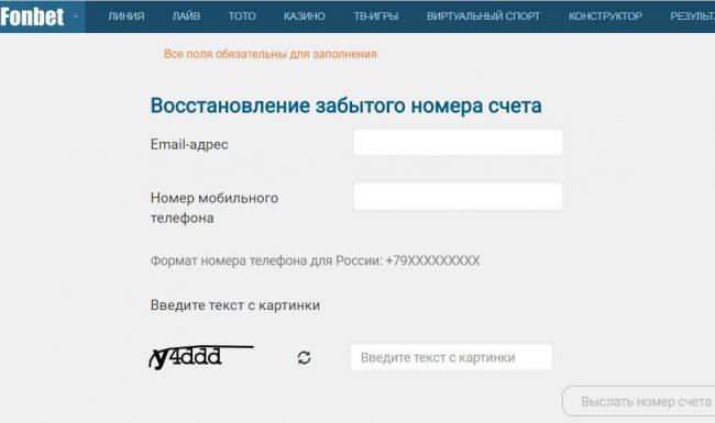 Забыл номер счета на фонбет [PUNIQRANDLINE-(au-dating-names.txt) 43