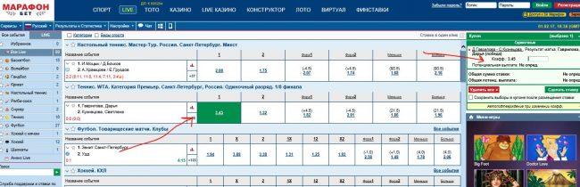 Для конторах программа в автоматических теннис букмекерских ставок